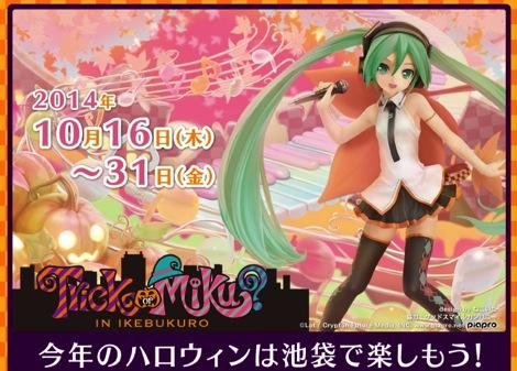 「初音ミク」×「ハロウィン」イベント「Trick or Miku? IN IKEBUKURO」が池袋で開催!ほか