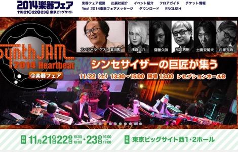 2014楽器フェアが11月に開催!ほか