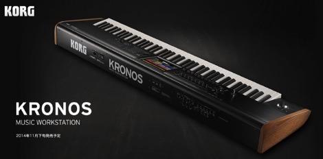 KORGが新ピアノ音源「SGX-2」を搭載した新「Kronos」を発表!