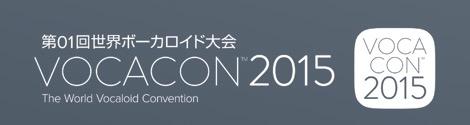 第1回世界ボーカロイド大会が2月に開催!ほか