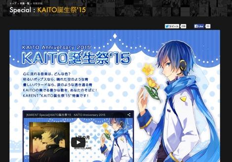 KAITO誕生祭'15が開催中!無料壁紙など配布中!ほか