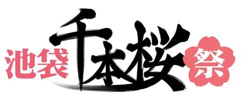 池袋 千本桜祭