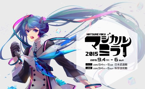 「マジカルミライ 2015」のオフィシャルWeb抽選先行予約が5月2日から!ほか