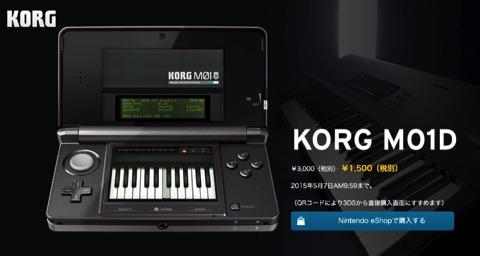 KORGの「DSN-12」と「M01D」が半額セール!