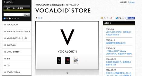 「VOCALOID STORE」が閉店に、ほか