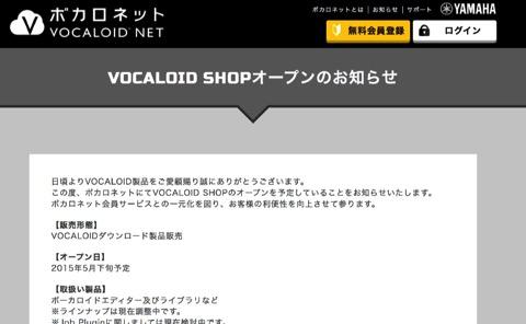 【朗報】閉店となったVOCALOID STOREを引き継ぐVOCALOID SHOPがオープンすることに!