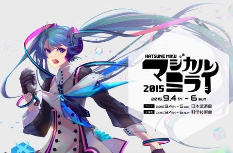 マジカルミライ2015公式アルバムの予約開始!ほか