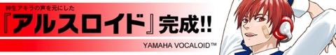 ヤマハがボーカロイド『アルスロイド』を開発!ほか