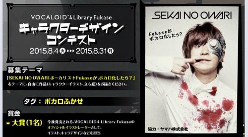 「SEKAI NO OWARI」のボーカルFukase