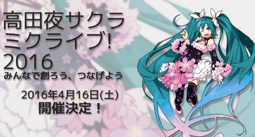「高田夜サクラ ミクライブ!」が4月16日に決定!ほか