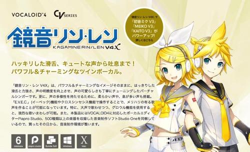 『鏡音リン・レン V4X』メインビジュアルが初公開!発売は12月24日!ほか