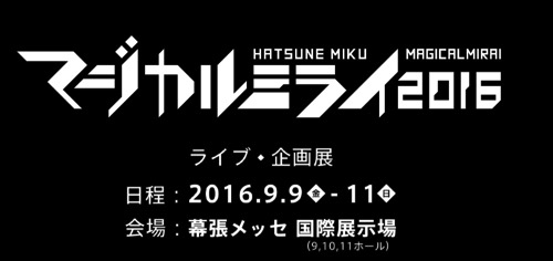 「初音ミク」マジカルミライ2016が開催決定!ほか