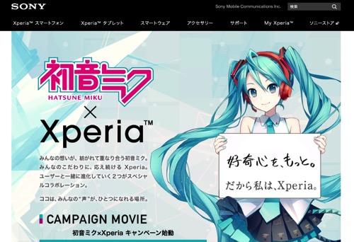 初音ミク × Xperiaのコラボサイトが公開!ほか