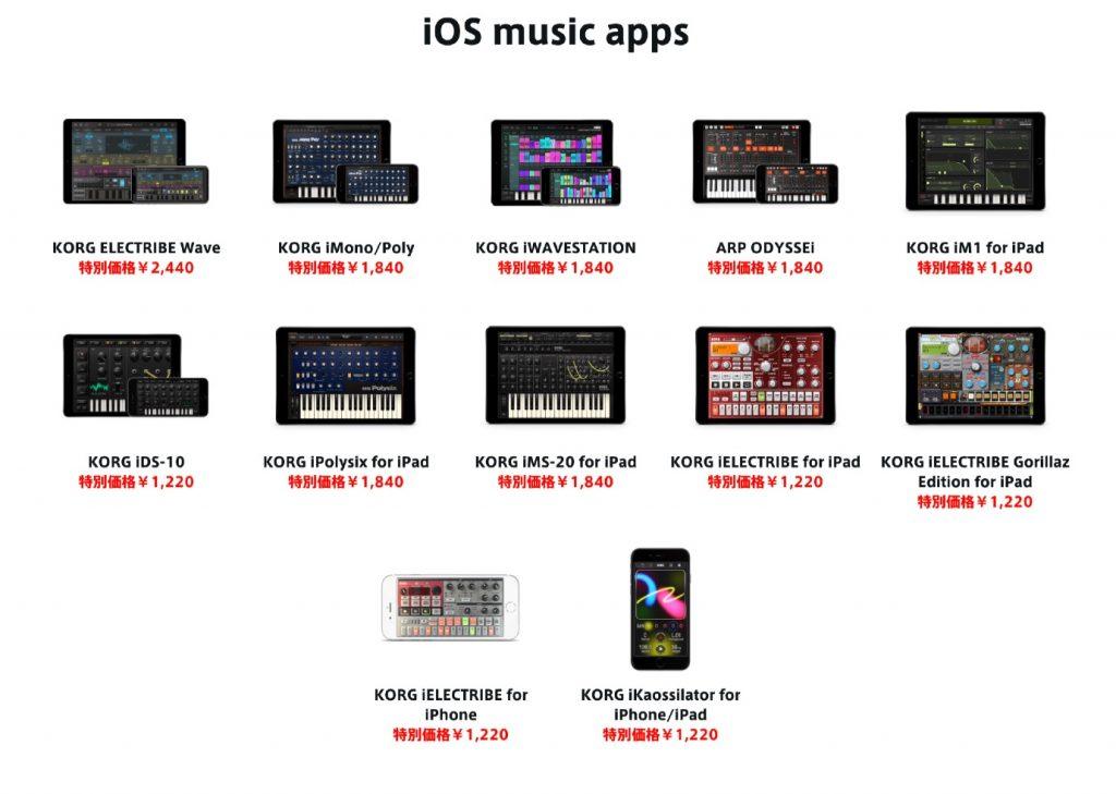 KORGの音楽制作アプリ&ソフトが最大50%オフのブラックフライデーセール